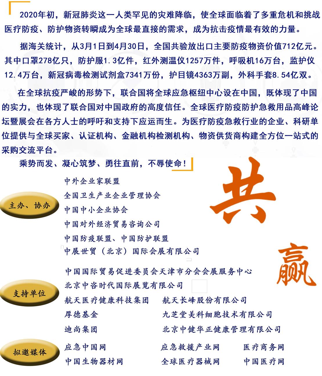 北京防护物资展会0618(1)-2_03.jpg
